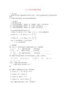 北京市平谷二中八年级数学..