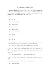 南京市环境噪声污染防治条例