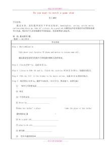 广东省河源中国教育学会中..
