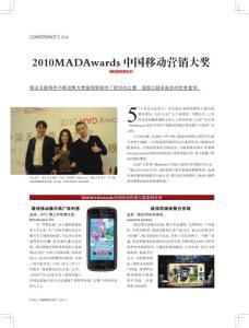2010中國移動營銷大獎《成功營銷》2011第1期
