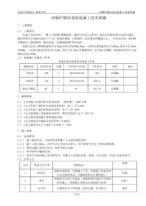 1 锅炉烟风道保温施工技术措施【最新精选】