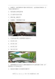 2011顺昌县驾校理论考试c1..
