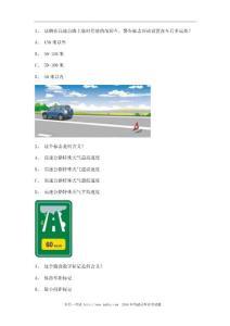 2012丽江市科目一试题c1小..