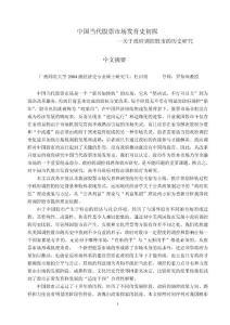 中國股票市場發育史初探—關于我國股市政府調控的歷史研究【最新經濟學論文】