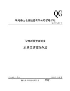 QG08.06-05 质量信息管理办法