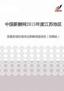 2015年度江蘇地區質量管理經理崗位薪酬調查報告(招聘版).pdf