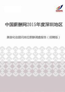 2015年度深圳地区美容化妆顾问岗位薪酬调查报告(招聘版).pdf