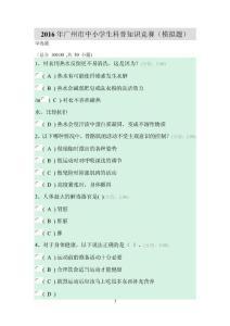 2016年广州市中小学生科普知识竞赛(模拟题)