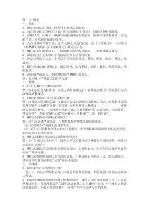 现代汉语基础自考资料合集