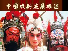 中国戏剧发展概述