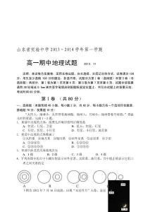 [复习]山东省实验中学2013-2014学年高一上学期期中考试 地理