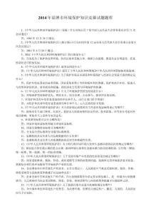 2014年淄博市环境保护知识竞赛试题题库
