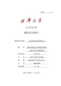 自动控制系统课程设计报告(吴海东)