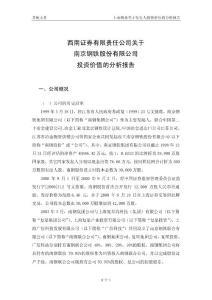 南钢6-7主承销商关于发行人投资价值的分析报告