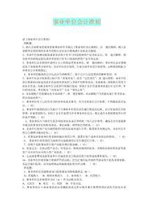 2013年福建省会计继续教育..