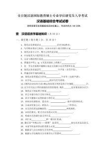 复旦大学汉语国际教育硕士试题(32页)-内部资料