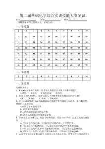第二屆化學實驗操作技能大賽筆試試題【最新精選】