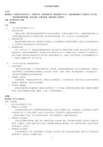 上海人力 技能 招聘 复习 资源