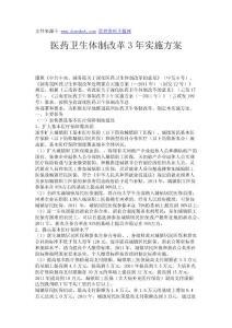 医药卫生体制改革3年实施方..