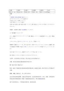 2013年12月日语二级听力原文及详细解释