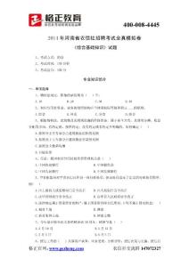 河南农信社招聘考试模拟试..