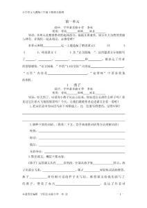 人教版语文三年级下册(1-4)预习提纲