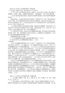 薪酬管理技能試題.人力資源管理師考試二級真題匯編2003.5-2012.5