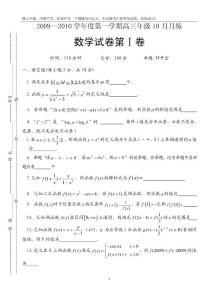 高三数学(理科)第一次月..
