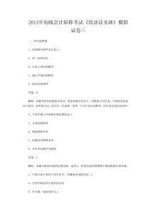 2013年初级会计职称考试 4