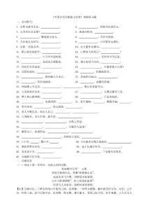 中国古代诗歌散文欣赏基础知识t【最新】