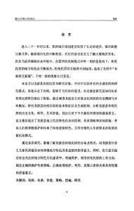 龙游县地方民居特色传承策略研究