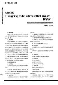 Unit 10 I´m going to be a basketball player教学设计