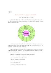 [整理]课标2011版指导下的小学英语课堂教学中的学习策略和文化意识培养