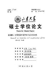 中德贸易的竞争性与互补性研究.pdf