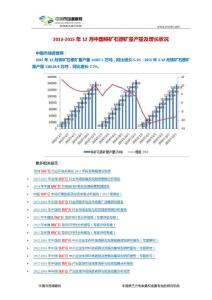 2013-2015年12月中国铁矿石..