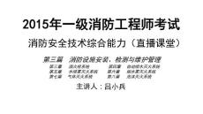 消防工程師考試_綜合能力_直播_呂小兵_第3篇_第2講_打印版