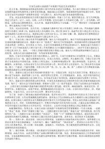 石家庄西部山前旅游产业集..