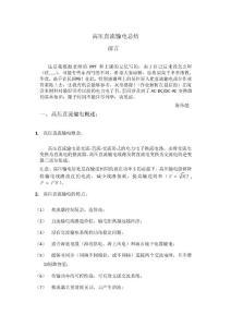 高压直流输电总结-陈伟彪_..