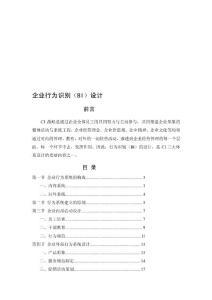 [教学]企业行为识别(BI)设计
