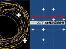 中媒国际--2011年 CCTV-..