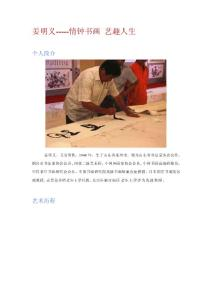 [管理]姜明义-----情钟书画 艺趣人生