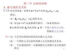 第四章第3节向量组的秩上课