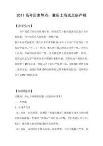 2011高考歷史熱點:重慶上海試點房產稅