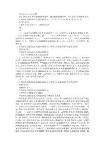 中国石化上海石油化工股份有限公司中国石化上海石油化
