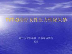 夏丹-TVT-O治疗女性压力性尿失禁
