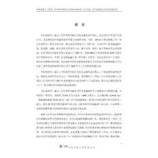 環境影響評價報告公示:和信海納川重慶汽車部件汽車底盤部件萬套生制造環評報告
