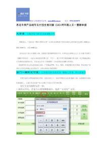 11思迅专卖产品线与支付宝..