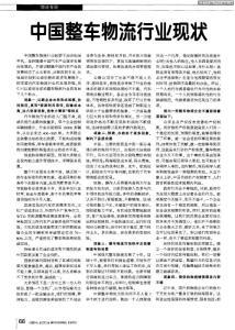 中国整车物流行业现状