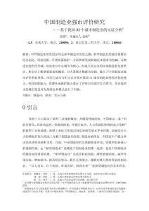 中国制造业强市评价研究―..