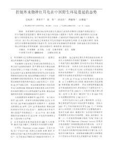 控制外来物种红耳龟在中国野生环境蔓延的态势